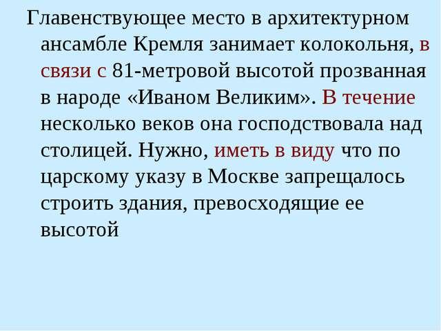 Главенствующее место в архитектурном ансамбле Кремля занимает колокольня, в с...