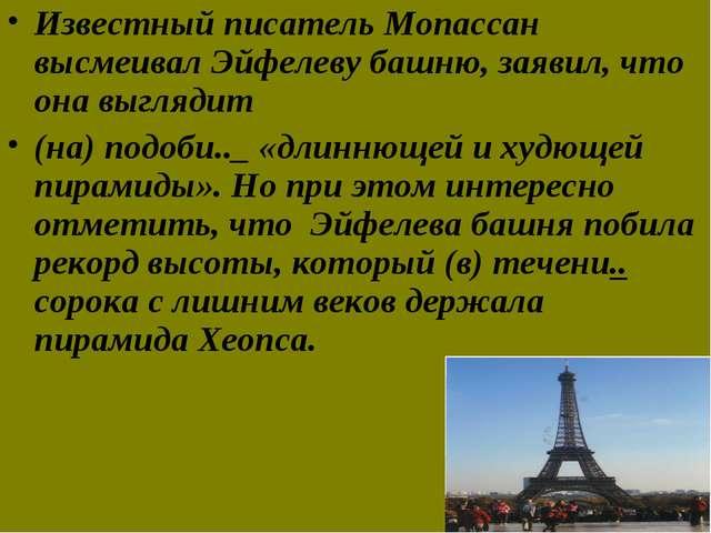 Известный писатель Мопассан высмеивал Эйфелеву башню, заявил, что она выгляди...