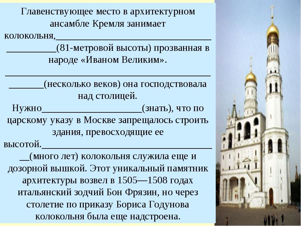 Главенствующее место в архитектурном ансамбле Кремля занимает колокольня,____...
