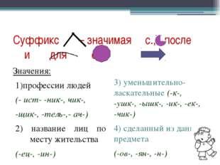 Суффикс – значимая с.,\/ после и для с. Значения: 1)профессии людей (- ист- -