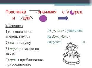 Приставка - значимая с.,\/ перед и для с. Значение : 1)в- : движение вперед,