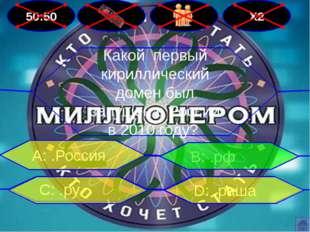 50:50 Х2 Какой первый кириллический домен был запущен в России в 2010 году? В