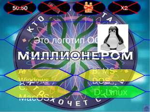 50:50 Х2 Это логотип ОС В: MS-DOS А: Windows D: Linux С: MacOS