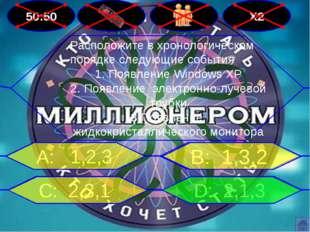 50:50 Х2 Расположите в хронологическом порядке следующие события 1. Появление