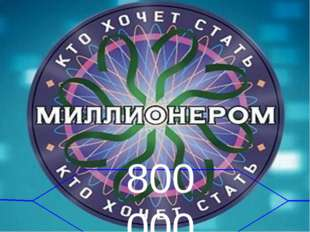 800 000