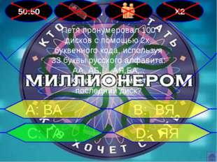 50:50 Х2 Петя пронумеровал 100 дисков с помощью 2х буквенного кода, используя