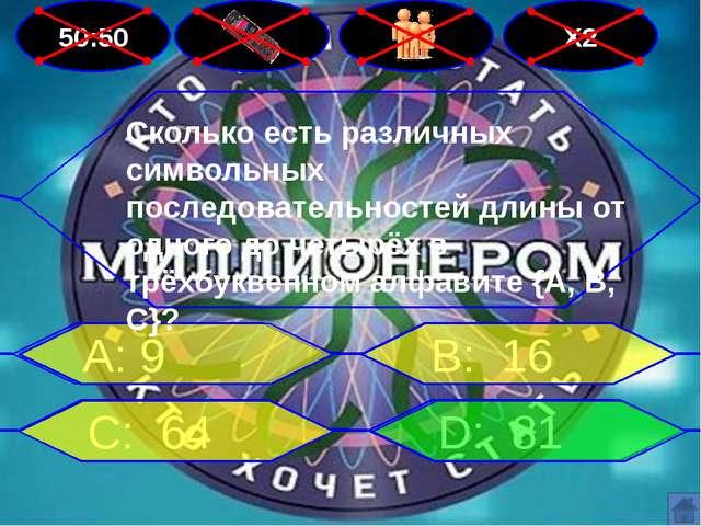 50:50 Х2 Сколько есть различных символьных последовательностей длины от одног...
