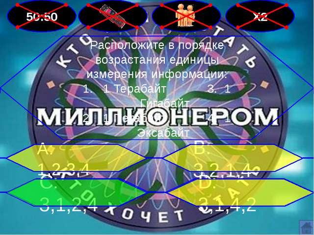 50:50 Х2 Расположите в порядке возрастания единицы измерения информации: 1. 1...
