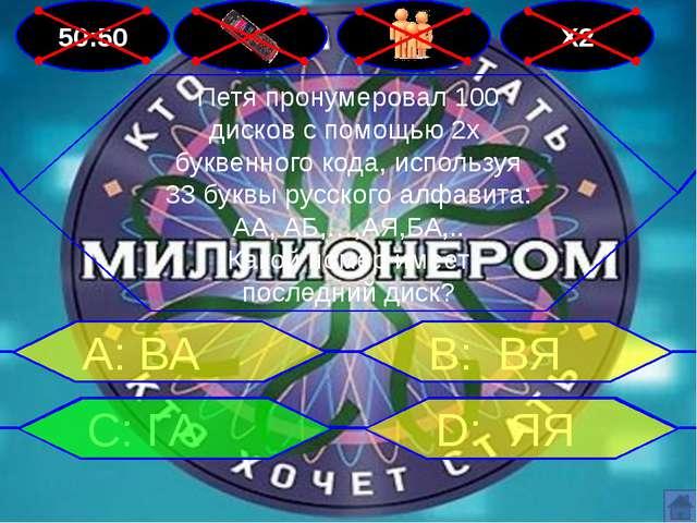 50:50 Х2 Петя пронумеровал 100 дисков с помощью 2х буквенного кода, используя...
