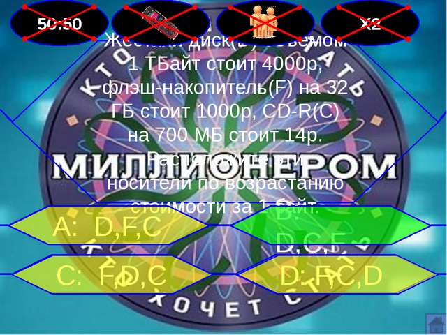 50:50 Х2 Жесткий диск(D) объемом 1 ТБайт стоит 4000р, флэш-накопитель(F) на 3...