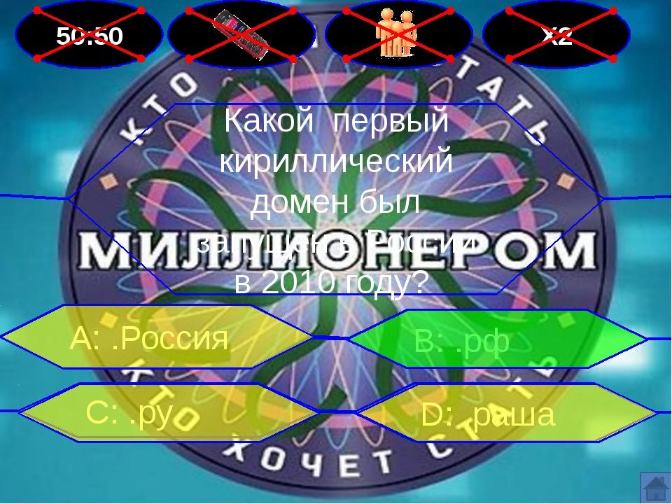 50:50 Х2 Какой первый кириллический домен был запущен в России в 2010 году? В...