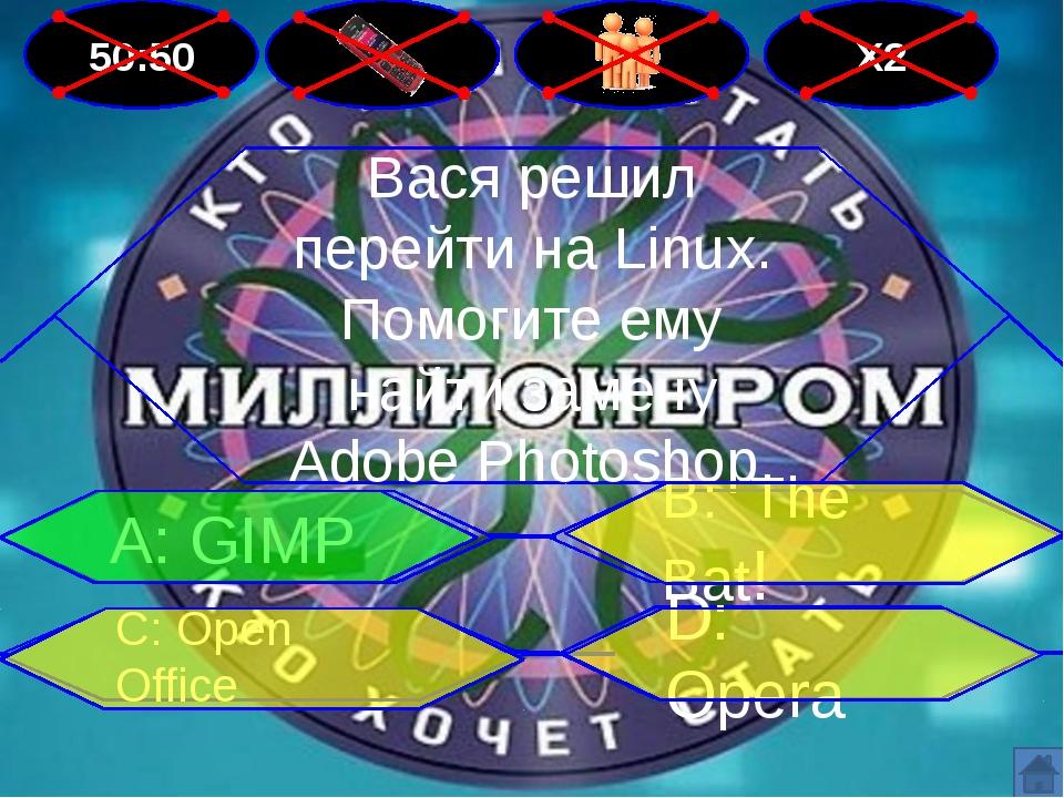 50:50 Х2 Вася решил перейти на Linux. Помогите ему найти замену Adobe Photosh...