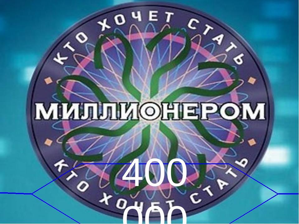 400 000