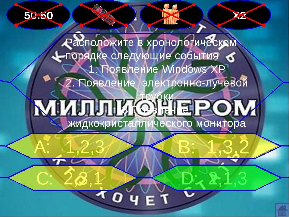 50:50 Х2 Расположите в хронологическом порядке следующие события 1. Появление...