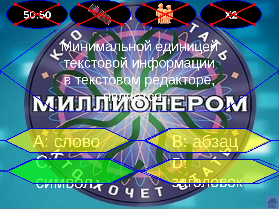50:50 Х2 Минимальной единицей текстовой информации в текстовом редакторе, явл...
