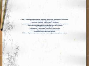 • обзор в Интернете информации по педагогике, психологии, педагогических тех