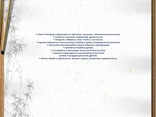 • обзор в Интернете информации по педагогике, психологии, педагогических тех...