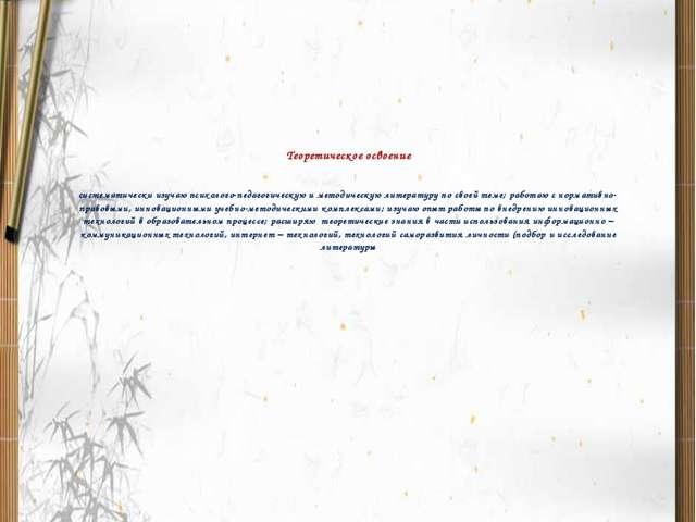 Теоретическое освоение систематически изучаю психолого-педагогическую и мето...