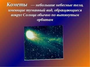 Кометы — небольшие небесные тела, имеющие туманный вид, обращающиеся вокруг С