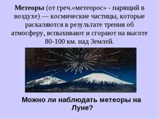 Метеоры (от греч.«метеорос» - парящий в воздухе) — космические частицы, котор