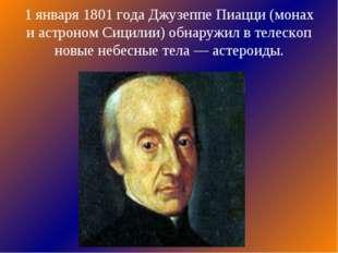 1 января 1801 года Джузеппе Пиацци (монах и астроном Сицилии) обнаружил в тел