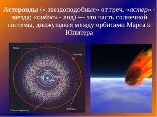 . Астероиды (« звездоподобные» от греч. «астер» - звезда; «оидос» - вид) — эт