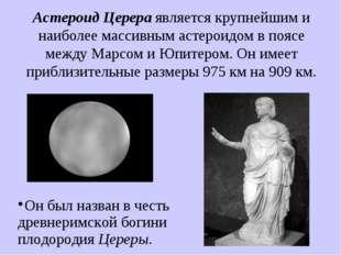 Астероид Церера является крупнейшим и наиболее массивным астероидом в поясе м