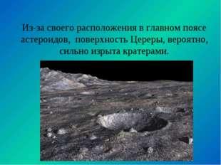 Из-за своего расположения в главном поясе астероидов, поверхность Цереры, вер