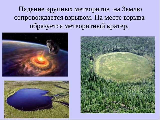 Падение крупных метеоритов на Землю сопровождается взрывом. На месте взрыва...