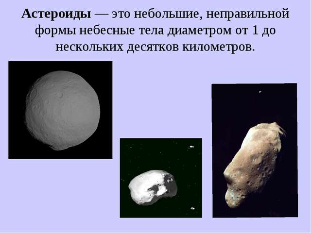 Астероиды — это небольшие, неправильной формы небесные тела диаметром от 1 до...
