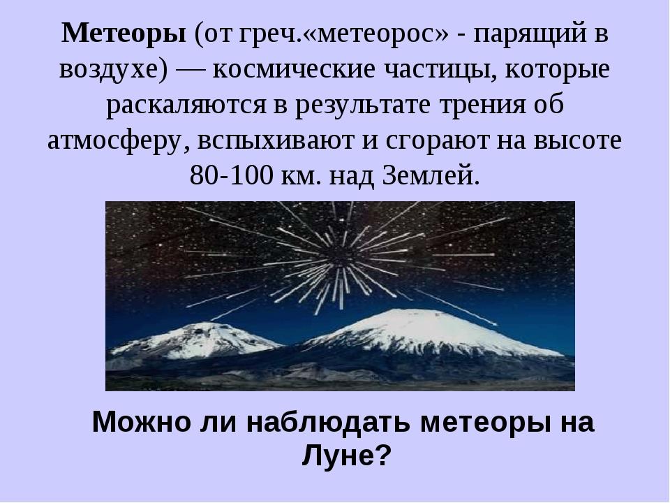 Метеоры (от греч.«метеорос» - парящий в воздухе) — космические частицы, котор...