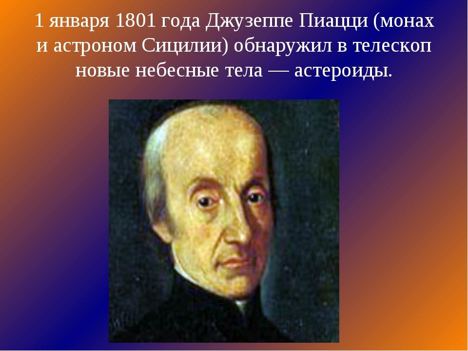 1 января 1801 года Джузеппе Пиацци (монах и астроном Сицилии) обнаружил в тел...