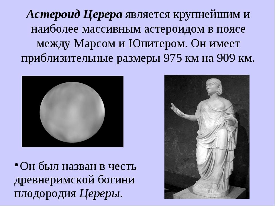 Астероид Церера является крупнейшим и наиболее массивным астероидом в поясе м...