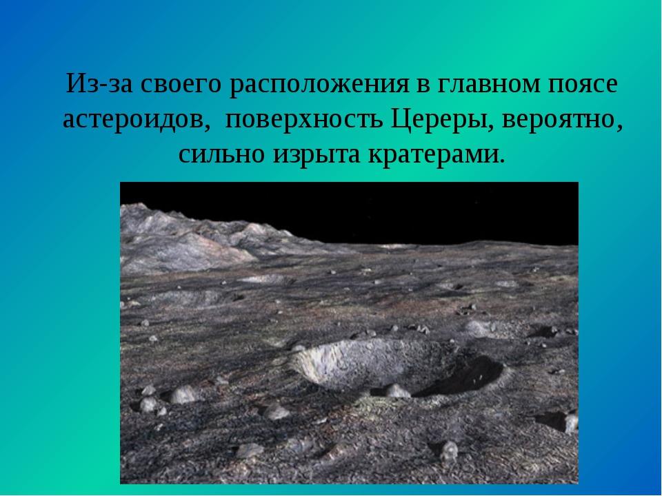 Из-за своего расположения в главном поясе астероидов, поверхность Цереры, вер...