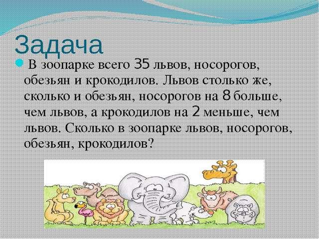 Задача В зоопарке всего 35 львов, носорогов, обезьян и крокодилов. Львов стол...