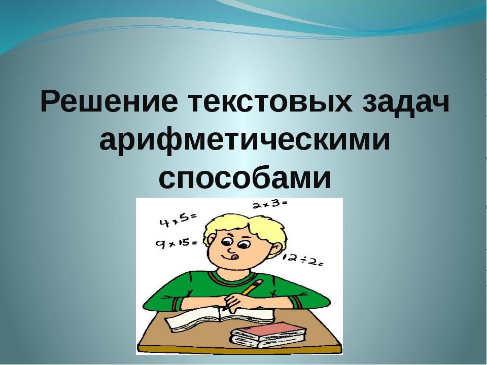 Решение текстовых задач арифметическими способами