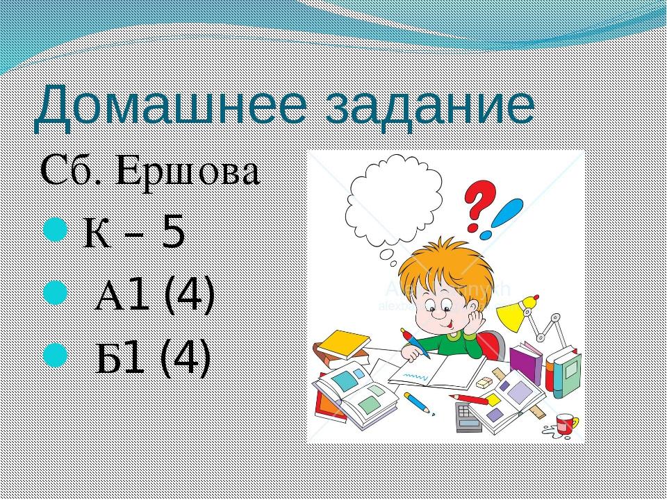 Домашнее задание Сб. Ершова К – 5 А1 (4) Б1 (4)