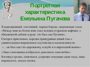 Портретная характеристика Емельяна Пугачева Хладнокровный, сметливый, черная