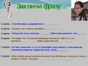 Закончи фразу… 1 группа 2 группа 1 группа 2 группа 1 группа 2 группа «Пугачёв