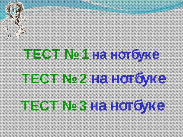 ТЕСТ № 1 на нотбуке ТЕСТ № 2 на нотбуке ТЕСТ № 3 на нотбуке