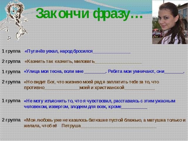 Закончи фразу… 1 группа 2 группа 1 группа 2 группа 1 группа 2 группа «Пугачёв...