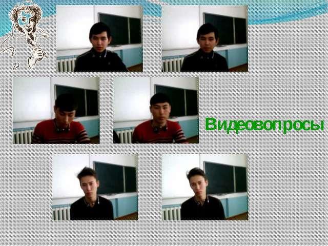 Видеовопросы