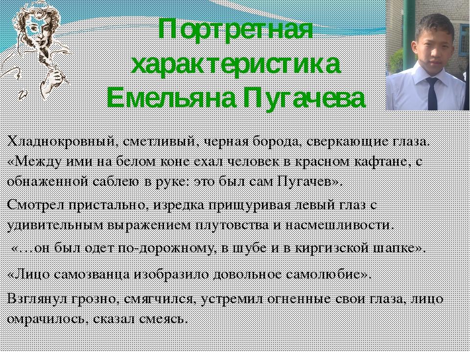Портретная характеристика Емельяна Пугачева Хладнокровный, сметливый, черная...