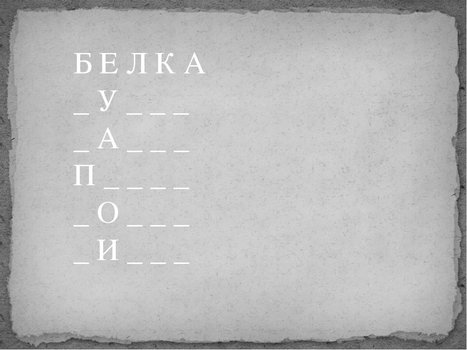 Б Е Л К А _ У _ _ _ _ А _ _ _ П _ _ _ _ _ О _ _ _ _ И _ _ _