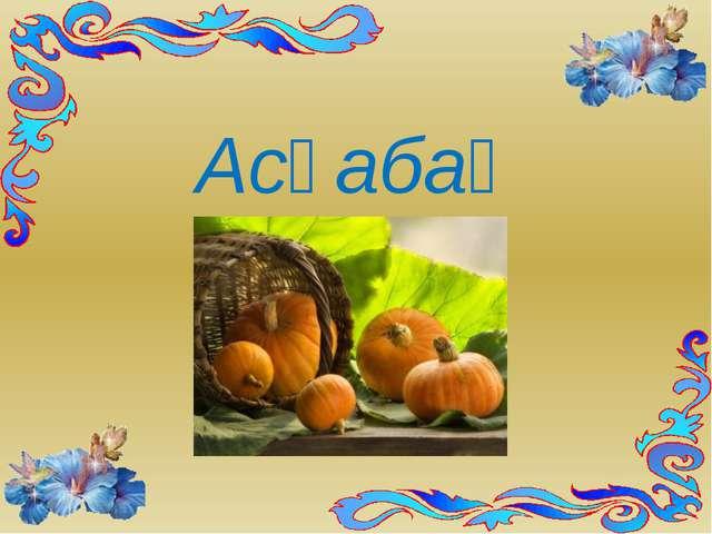Асқабақ