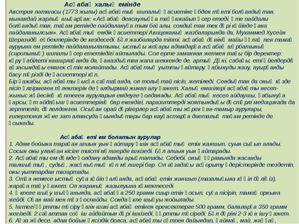 Асқабақ халық емінде Австрия патшасы (1773 жылы) асқабақтың шипалық қасиетін...
