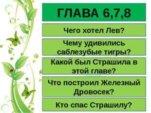 Чего хотел Лев? ГЛАВА 6,7,8 Чему удивились саблезубые тигры? Какой был Страши