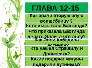 ГЛАВА 12-15 Как звали вторую злую волшебницу ? Кого вызывала Бастинда? Что пр