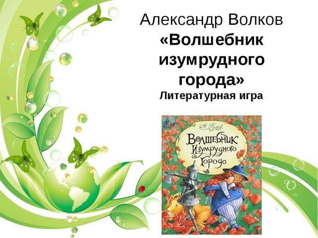 Литературная игра Александр Волков «Волшебник изумрудного города»