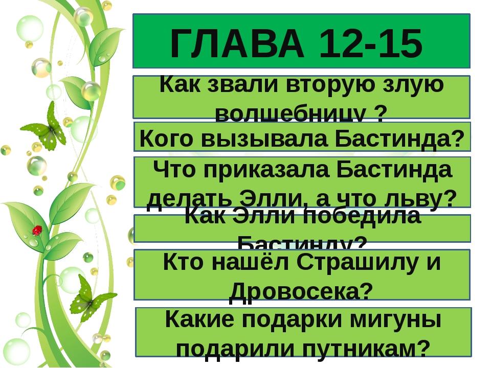 ГЛАВА 12-15 Как звали вторую злую волшебницу ? Кого вызывала Бастинда? Что пр...